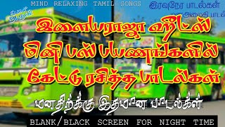 town bus tamil songs | village bus songs |blank screen for mp3 Isaiaruvi இசை அருவி