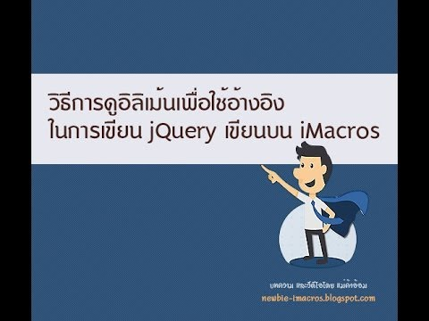 วิธีการดูอิลิเม้นเพื่อใช้อ้างอิงในการเขียน jQuery บน iMacros