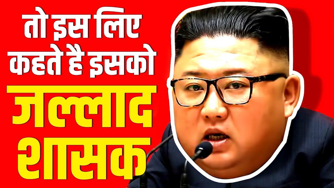 Kim Jong Un के खतरनाक नियम | How Cruel is Kim's Rubbish Rules | North Korea | Dictator