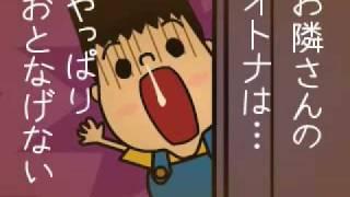 お隣さんのオトナ / Otonari-san-no-Otona