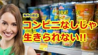 【海外の反応】日本のコンビニへの外国人の愛が凄かった「コンビニなし...