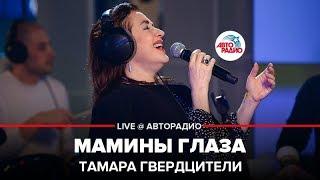 🅰️ Тамара Гвердцители - Мамины Глаза (LIVE @ Авторадио)