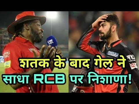 IPL 2018 KXIP vs SRH: Chris Gayle Statment On Royal Challengers Bangalore (RCB) | Cricket News Today