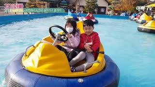 [경기도 가볼만한곳/안성여행] 안성팜랜드! (아이들과 …