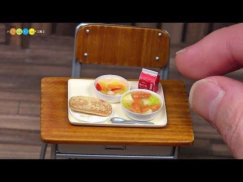 DIY Miniature School lunch ミニ�ュア学校給食作り Fake food