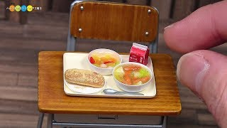 DIY Miniature School lunch ミニチュア学校給食作り Fake food