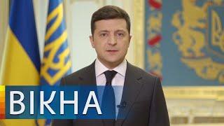 Обращение Владимира Зеленского о борьбе с коронавирусом Вікна Новини