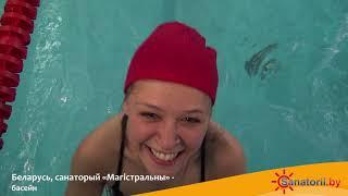 Санаторий Магистральный - обзор бассейна, Санатории Беларуси