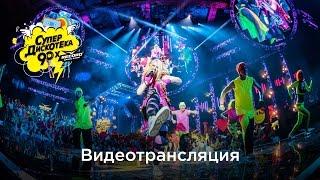 Супердискотека 90-х Радио Рекорд. 09.04.2016. Москва, Олимпийский. Полная версия(, 2016-04-10T11:00:07.000Z)