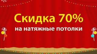 видео Натяжные Потолки Троицк