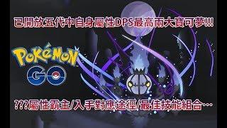 【Pokémon GO】已開放五代中自身屬性DPS最高兩大寶可夢!!!(???屬性霸主/入手對應途徑/最佳技能組合…)