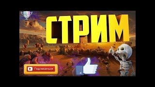 Стрим по Clash Royale и Clash of Clans l Продолжаем апать 3900 трофеев топ донатеру