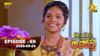 Maha Viru Pandu | Episode 69 | 2020-09-24 Thumbnail