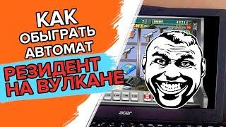 Как обыграть Игровой автомат резидент на Вулкан казино