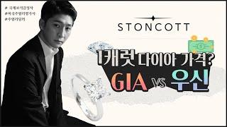 GIA , 우신 1캐럿다이아몬드 비교하는 방법! AND…