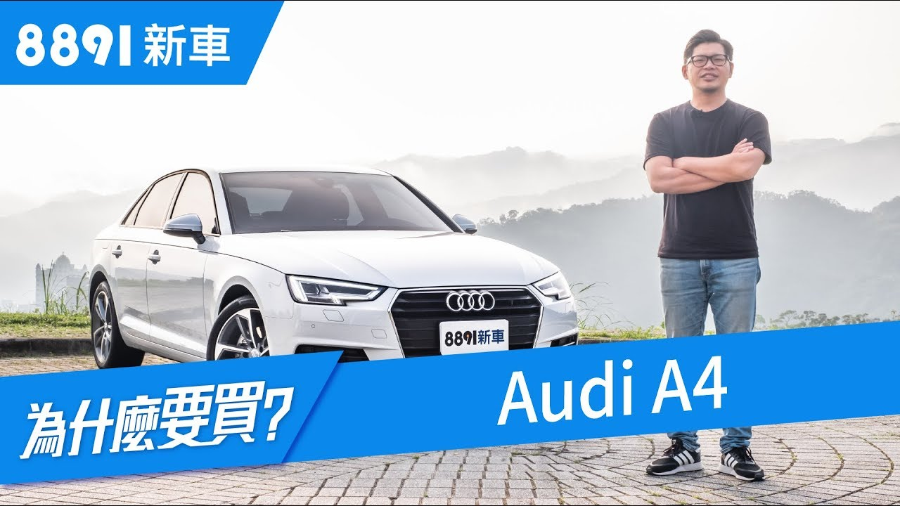 Audi A4 2018 歐陸熱銷卻不受台灣青睞原因在哪? | 8891新車