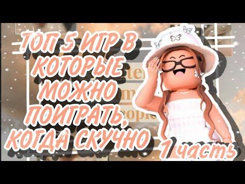 ТОП 5 ИГР В КОТОРЫЕ МОЖНО ПОИГРАТЬ, КОГДА СКУЧНО🤔✨❤~Cute Slippers~