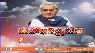BJYM Leader Bharath Goud Reacts on Atal Bihari Vajpayee Demise | Pays Condolence To Ex PM | iNews