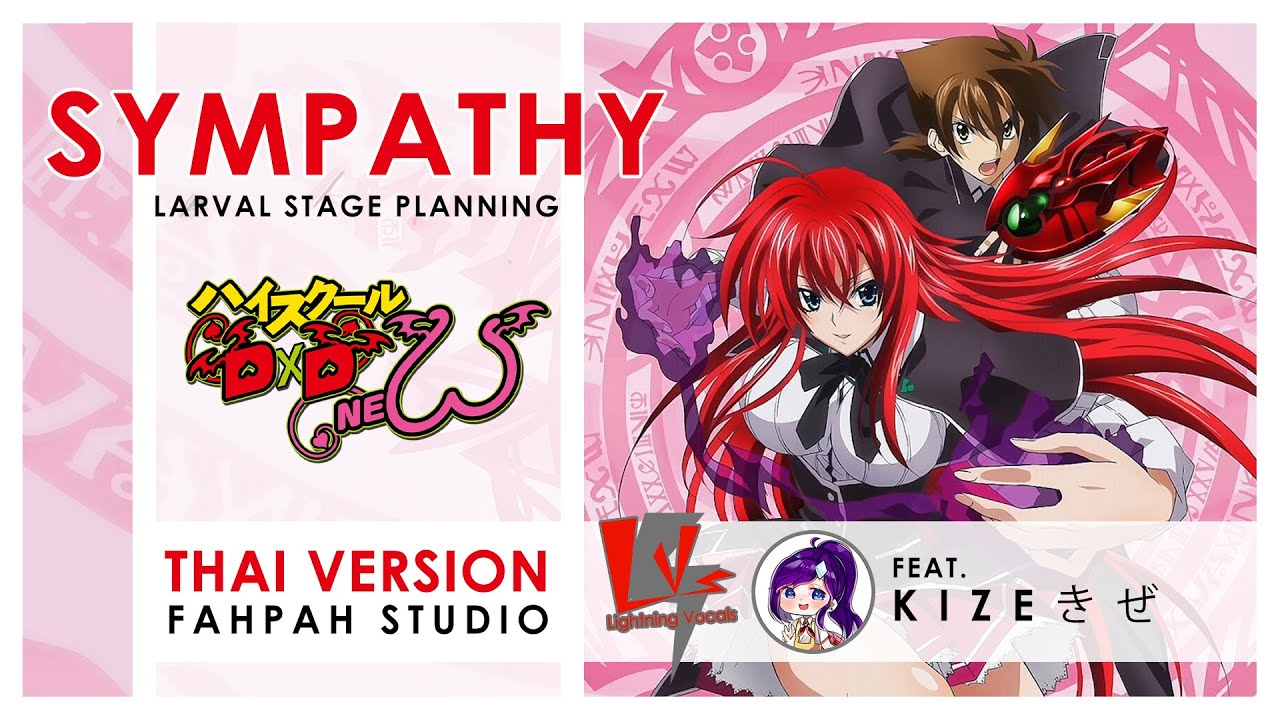 (Thai Version) Sympathy - Larval Stage Planning 【High School DxD new】 feat. @Kizeきぜ