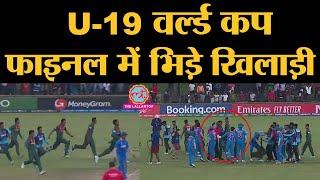 U 19 Cricket World cup 2020 final में Indian और Bangladesh Cricket team के players आपस में उलझ गए