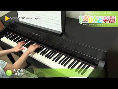 大好き / 大原 櫻子 : ピアノ(ソロ) / 中級