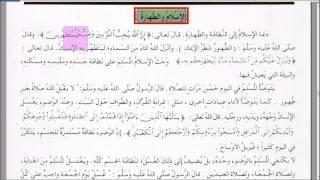 49 УРОК. 2 ТОМ. Арабский в твоих руках.