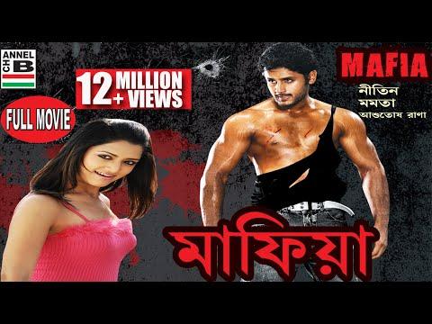 Mafia | মাফিয়া | Bengali Full Movie | Superhit Action | Nitin | Ashutosh Rana | Mamta