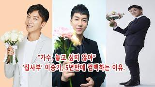 """'집사부' 이승기, 5년만에 컴백하는 이유. """"가수, …"""