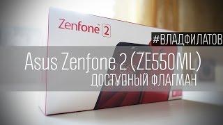 Asus Zenfone 2 (ZE550ML): доступный флагман