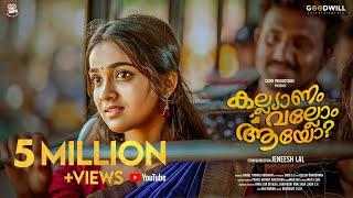 Kalyanam Vallom Aayo   Malayalam Short Movie   Jeneesh Lal   Sanal Sivaram   Mariya Prince   Ligin T