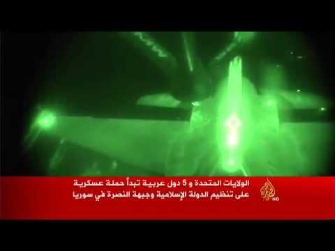 بدء حملة دولية ضد تنظيم الدولة والنصرة بسوريا