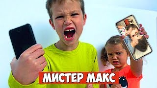 Download МИСТЕР МАКС извращенец? (RYTP / ПУП / РИТП) Mp3 and Videos