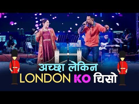 Achha Lekin London Ko Chiso   Devika Bandana & Rajan Ishan