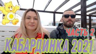 Кабардинка 2021 🏖часть 2 Клевое местечко‼для отдыха👍