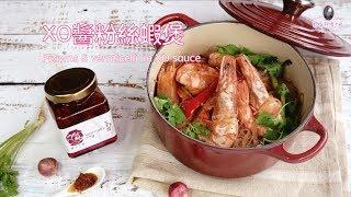 XO醬粉絲蝦煲 (Prawns u0026 vermicelli in XO sauce)
