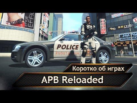 APB Reloaded. Беспристрастный обзор.