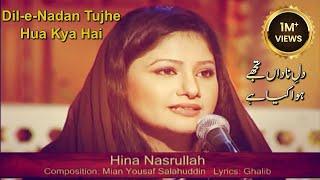 Dil-e-Nadan Tujhe Hua Kya Hai | Hina Nasarullah | Virsa Heritage Revived | Ghalib | Ghazal