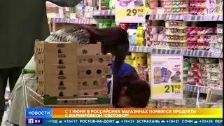 С 1 июня в российских магазинах появятся продукты с маркировкой