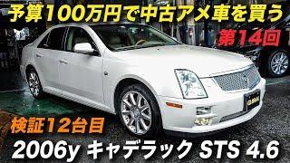 2005年型キャデラックSTS 4.6|アメ車 予算100万円で中古車を購入する