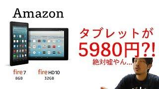 FireHDというAmazonの超激安タブレットをレビューしてみたけどこれ最高だわ。