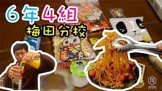 日本小學生的午餐,有趣又好吃!