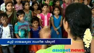 Musical concert for children held in Trivandrum| കുട്ടികള്ക്കായി സംഗീത ചോല
