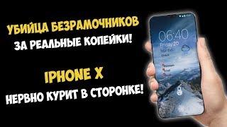 САМЫЙ ДЕШЕВЫЙ БЕЗРАМОЧНЫЙ СМАРТФОН С КРУТЫМИ ХАРАКТЕРИСТИКАМИ  | iPhone X НЕРВНО КУРИТ В СТОРОНКЕ