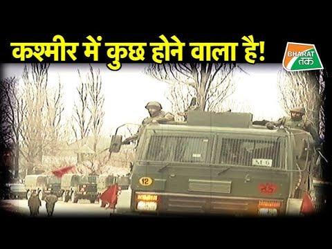 कश्मीर में इतना सन्नाटा क्यों है ? | Bharat Tak