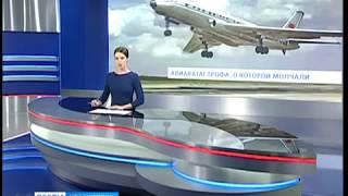 55 лет назад авиакатастрофа под Красноярском унесла жизни 84 человек