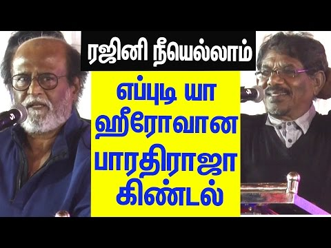 Rajini Speech About How Bharathiraja Treat Him As A Actor | Cine Flick