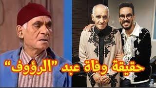 عاجــل..هذه حقيقة وفـ اة الفنان المغربي عبد الرحيم التونسي الشهير بـ
