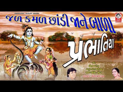 જળ કમળ છાંડી જાને બાળા - પ્રભાતિયા  ||  JAL KAMAL CHANDI JANE BALA