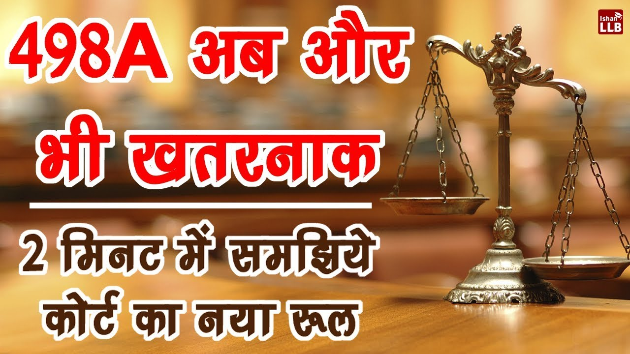 Download Section 498a New Update September 2018 in Hindi | By Ishan