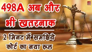 Section 498a New Update September 2018 in Hindi | By Ishan
